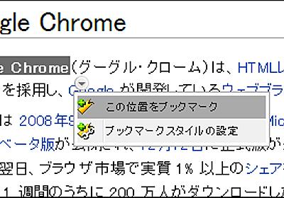 ウェブページの任意の場所をブックマークできるChrome拡張「HYPER-ANCHOR」 | フリーソフトラボ.com