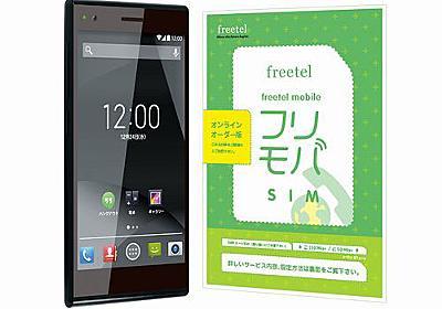 LTE通信&音声通話対応、月670円から利用できる格安SIM「freetel mobile」が登場 - ITmedia Mobile