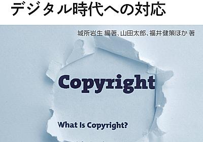 日本版フェアユース再考のすすめ ~「著作権法50周年に諸外国に学ぶデジタル時代への対応」出版にあたり  - INTERNET Watch