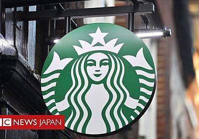 スタバ店員、アジア系女性のカップに「つり目」イラスト描く アイルランド - BBCニュース