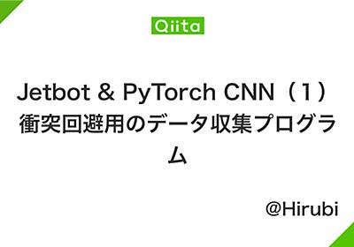 Jetbot & PyTorch CNN(1)衝突回避用のデータ収集プログラム - Qiita
