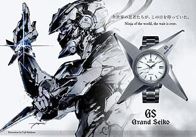 """電撃 - 世界初の""""忍者専用""""腕時計が発売。イメージビジュアルは『メタルギア』シリーズなどの新川洋司氏が担当"""