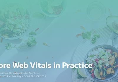 Core Web Vitals in Practice - Speaker Deck