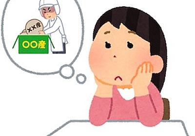 お門違いなJA京都の調査|産地偽装なんだから第三者による同位体検査をするべき | Select Japan Closet