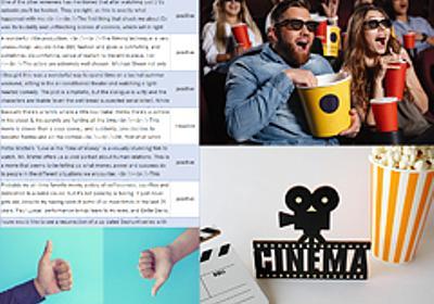 Large Movie Review:IMDb映画レビューコメントの「肯定的/否定的」感情分析用データセット:AI・機械学習のデータセット辞典 - @IT