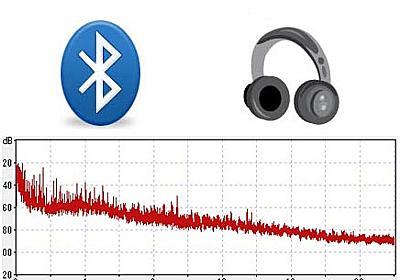 【藤本健のDigital Audio Laboratory】BluetoothのaptX音質をテストしたら、謎の結果が出てしまった-AV Watch