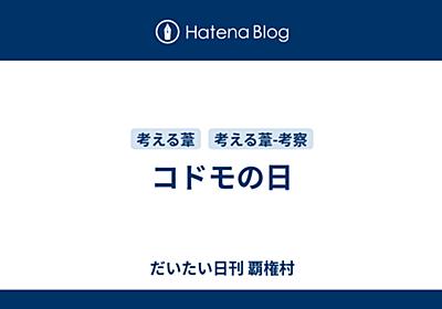 コドモの日 - だいたい日刊 覇権村
