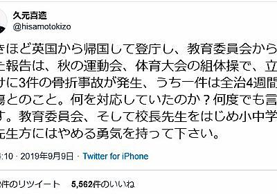 組み体操、市長と市教委が大バトル なぜ実施を望むのか:朝日新聞デジタル