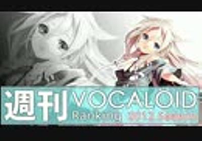 週刊VOCALOIDランキング #255