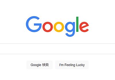 Googleのドメインが期限切れでたった600円で他人の手に渡る、Googleへのアクセスが一時不能に - GIGAZINE