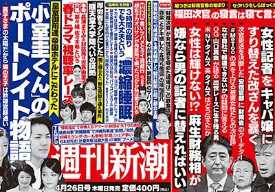 福田次官のセクハラ騒動で、まだ語られていない本質的な問題 (1/6) - ITmedia ビジネスオンライン