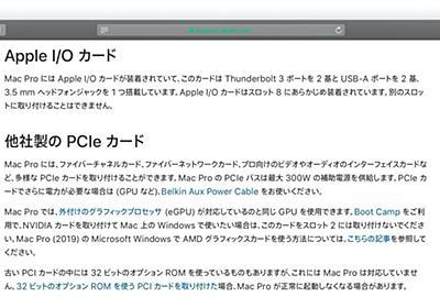 Mac Pro (2019)はBootCampでWindowsを利用する場合に限り、NVIDIAのグラフィックカードが利用できるもよう。 | AAPL Ch.