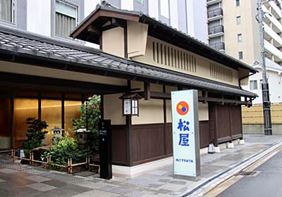 「着物で行きたくなる」「数万円とられそう」京都にある日本一優雅な『松屋』が魅力的だった - Togetter