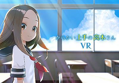 『からかい上手の高木さん』VRアニメ化計画始動 西片の視点で高木さんにからかってもらえるぞ - ねとらぼ