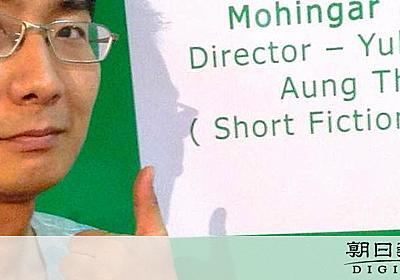 拘束の日本人記者、禁錮3年の可能性も ミャンマー:朝日新聞デジタル