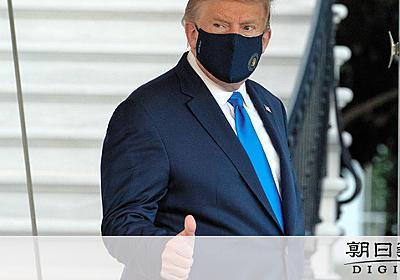 握手、抱擁…トランプ氏側近ら次々感染 マスクせず談笑 [アメリカ大統領選2020]:朝日新聞デジタル
