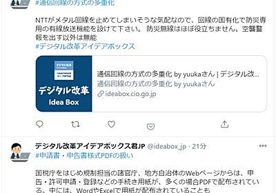政府の「アイデアボックス」投稿をTwitterで共有 「パスワードZIP全廃」に危機感抱いた個人が開発 - ITmedia NEWS