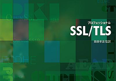 プロフェッショナルSSL/TLS(紙書籍+電子書籍)       – 技術書出版と販売のラムダノート