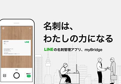LINE、無料の名刺管理アプリ「myBridge」公開 LINEで共有可能 - ITmedia NEWS