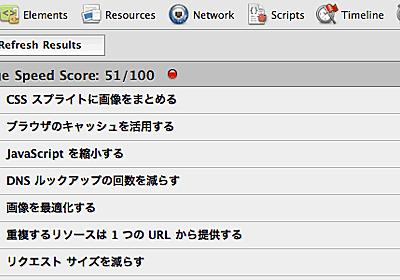 ついに出た!Chrome版「Page Speed」の使い方 | Stocker.jp / diary