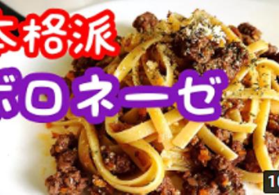■【パスタ】本格派ボロネーゼ - ~某外資系ホテル料理長のブログ~