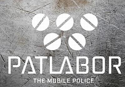 機動警察パトレイバー30周年記念展示会開催、初展示の原画や原寸大リボルバーカノン等展示 - デザインってオモシロイ -MdN Design Interactive-