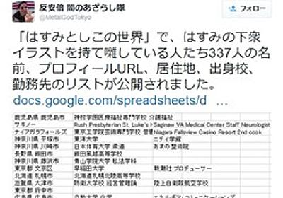痛いニュース(ノ∀`) : F-Secure社のマーケティングマネージャー(しばき隊)がネトウヨの個人情報をネットに大量流出 - ライブドアブログ