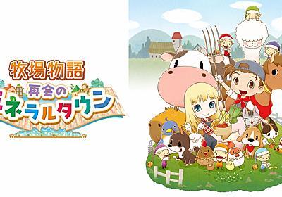 ゲーム売れ筋ランキング10選!【2019年10月】 - サボログ×てんログ