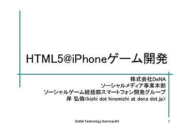 HTML5@iPhoneゲーム開発
