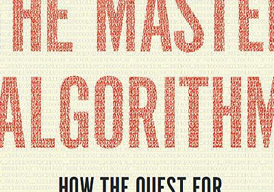 知の専制: The Master Algorithm