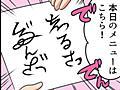 そば屋やうなぎ屋で見かける「読めない看板」の文字、意味と読み方は?【漫画版】 (1/3 - ねとらぼ