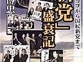 小池百合子も枝野幸男も、みんな「日本新党」だった、かつての門下生たちが激突、総選挙、本日 - エキレビ!(1/5)