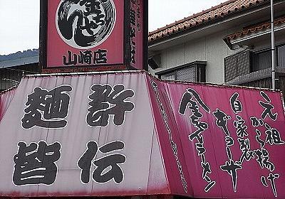 宍粟市山崎町ガイダーのいる街:コロッケラーメンの金ちゃんラーメン