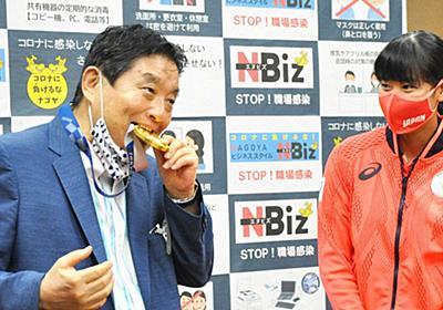 河村市長、金メダルがぶり 「無礼」市役所に抗議 選手は冷静対応 | 毎日新聞