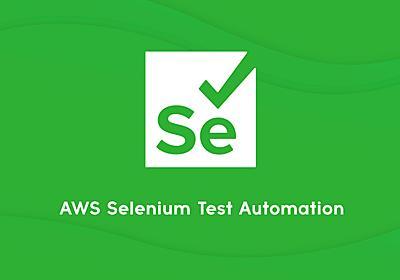 AWSで構築するSelenium自動テスト環境とその運用 - ZOZO TECH BLOG