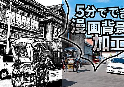 5分でできる!写真を漫画背景風に加工するチュートリアル:Photoshop | 小樽総合デザイン事務局|ホームページ制作・デザイン・LINEスタンプ制作