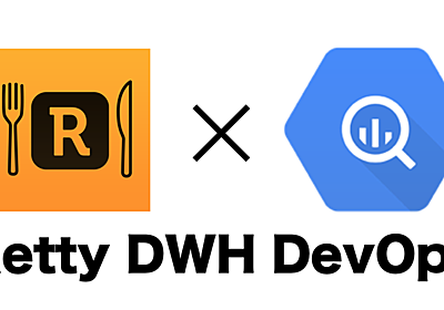 ベンチャー企業におけるDWH DevOps @ Retty - Retty Tech Blog