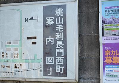京都市伏見区で天下統一さんぽ :: デイリーポータルZ