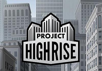 日本語版が到来したビル経営シム『Project Highrise』プレイレポ!『The Tower』との違いは? | Game*Spark - 国内・海外ゲーム情報サイト