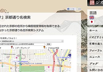 『ジオどす』京都通り名ジオコーダ API   ジオどす