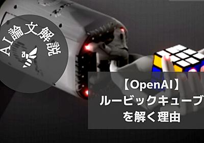 【OpenAI】ロボットハンドとAIでルービックキューブを解く理由(論文解説) | アイブン