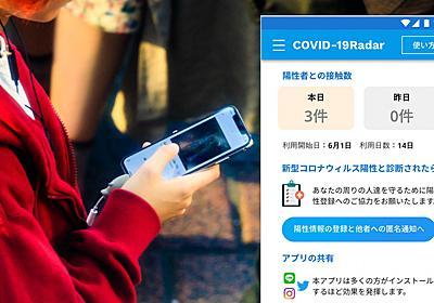 コロナ接触を通知する日本版「接触確認アプリ」を作ったのは誰か?…「6割普及」への挑戦 | Business Insider Japan