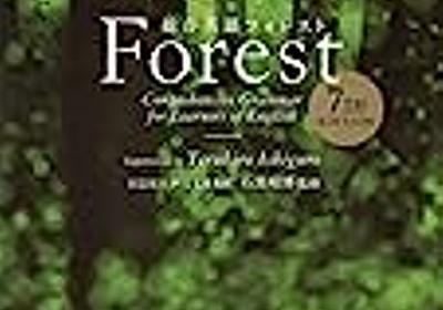 『総合英語 Forest』(桐原書店)が販売終了!大ベストセラーの英語テキストが姿を消すその理由とは? - 4ヵ国語を勉強するブログ