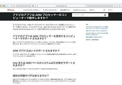 Adobe、Apple Siliconを採用したMacとAdobeアプリの互換性についてのQ&Aを公開。ARM版がリリースされてもIntel/AMDベースのシステムは引き続きサポート。 | AAPL Ch.