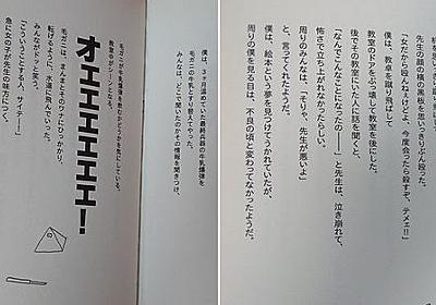 東京五輪の文化プログラム担当 「絵本作家のぶみ」、教師いじめを自伝で自慢、「6歳の娘が犯し時」にいいね - ライブドアブログ