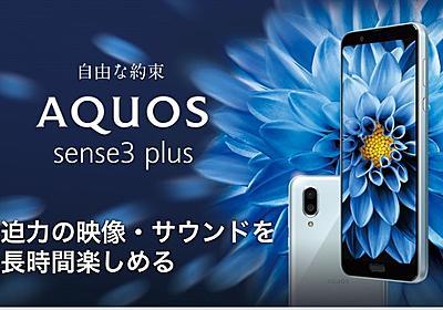 シャープ、スタンダードスマホの上位版「AQUOS sense3 plus」を発表!6インチFHD+液晶やS636、6GB RAM、4000mhAバッテリー、FeliCa、防水・防塵など - S-MAX