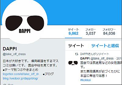 【追記】デマ・曲解で野党を叩く「DAPPI(@take_off_dress)」は会社組織が運営か、平日8~21時の完全シフト制に | BUZZAP!(バザップ!)