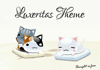 Luxeritas 2.xx の予告   Thought is free