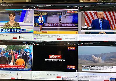 世界のライブニュースをテレビ画面にならべるとかっこいい :: デイリーポータルZ