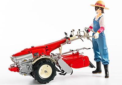 耕耘機「F90」が農ガールみのりちゃんと共にプラモデルに! - A Little Honda